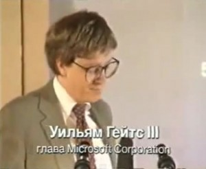 Bill Gates 1990